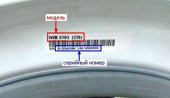 Где смотреть модель стиральной машины? фото