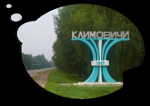 Ремонт стиральных машин в Климовичах
