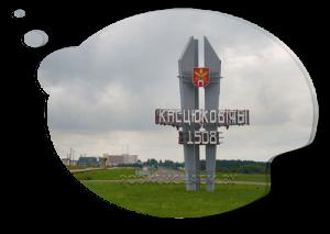 Ремонт стиральных машин в Костюковичи