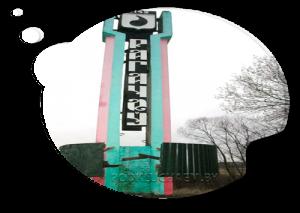 Ремонт стиральных машин в Рогачёве